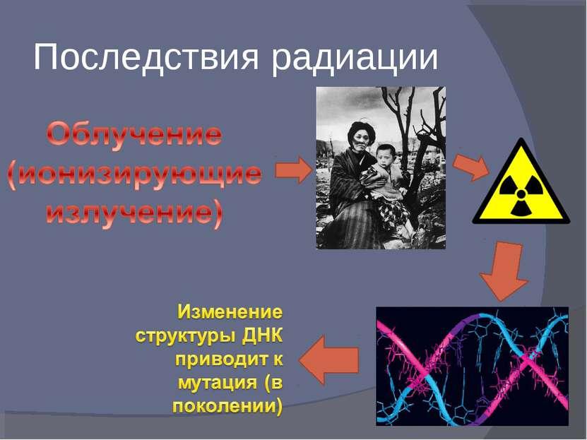 Последствия радиации