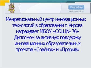 * Межрегиональный центр инновационных технологий в образовании г. Кирова нагр...