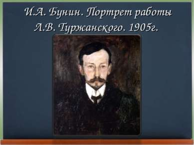 И.А. Бунин. Портрет работы Л.В. Туржанского. 1905г.