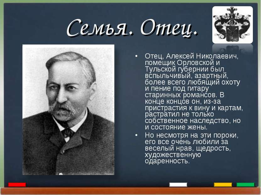 Семья. Отец. Отец, Алексей Николаевич, помещик Орловской и Тульской губернии ...