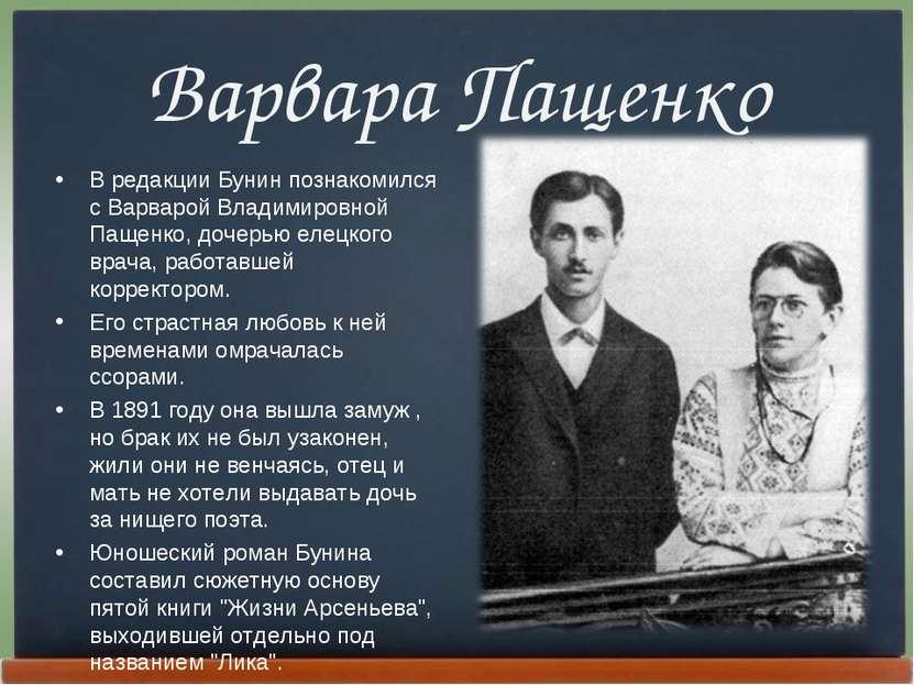 Варвара Пащенко В редакции Бунин познакомился с Ваpваpой Владимиpовной Пащенк...
