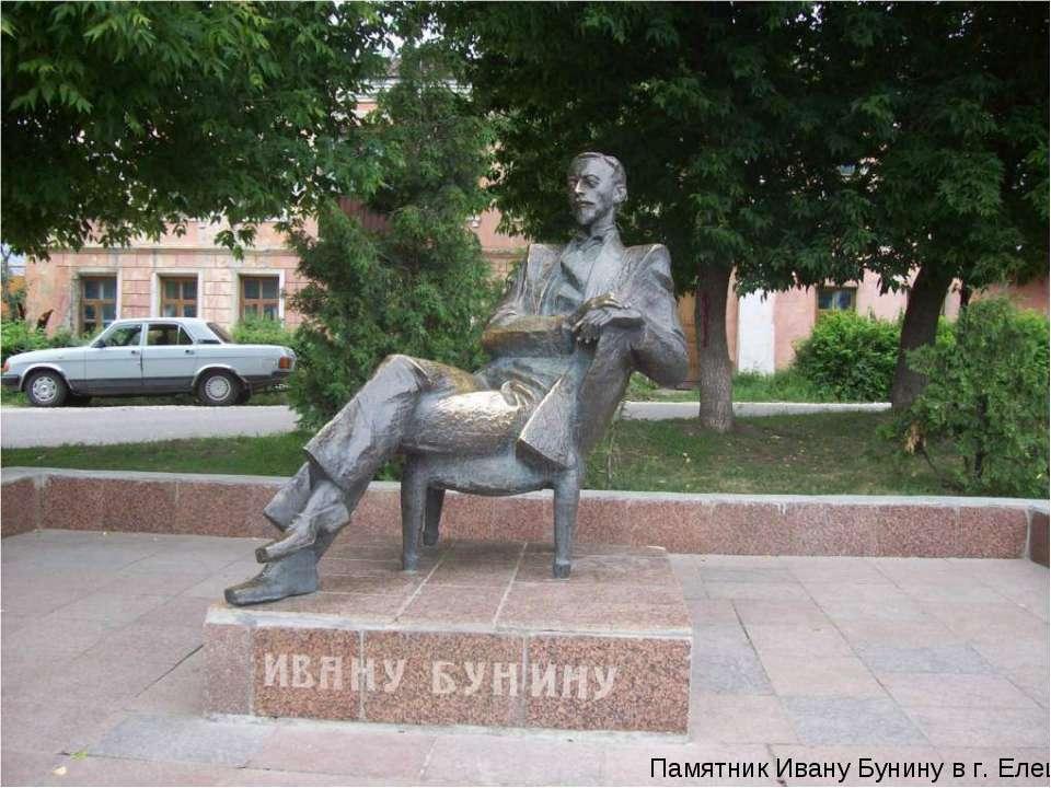 Памятник Ивану Бунину в г. Елец