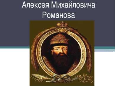 Алексея Михайловича Романова