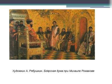 Художник А. Рябушкин. Боярская дума при Михаиле Романове