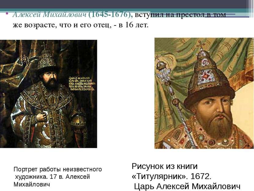 Алексей Михайлович (1645-1676), вступил на престол в том же возрасте, что и е...