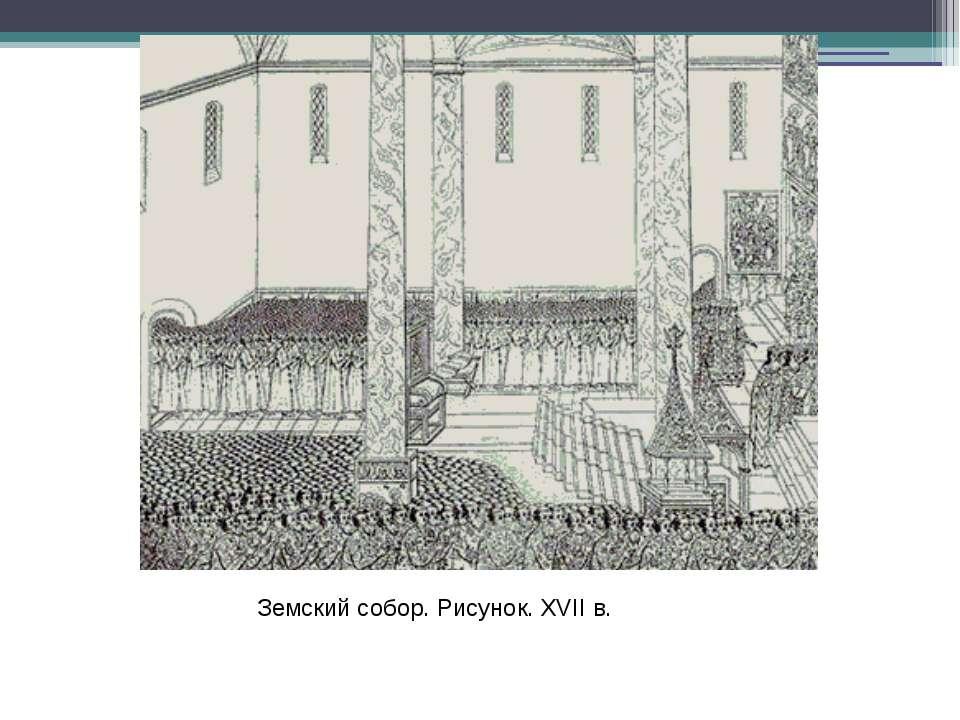 Земский собор. Рисунок. XVII в.