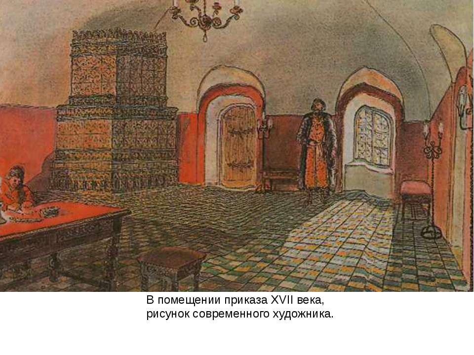 В помещении приказа XVII века, рисунок современного художника.