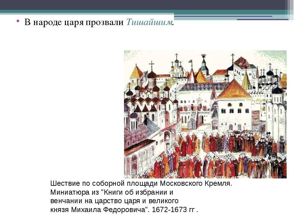 В народе царя прозвали Тишайшим. Шествие по соборной площади Московского Крем...