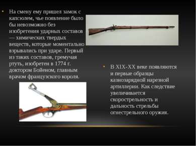 В ХIХ-ХХ веке появляются и первые образцы казнозарядной нарезной артиллерии. ...