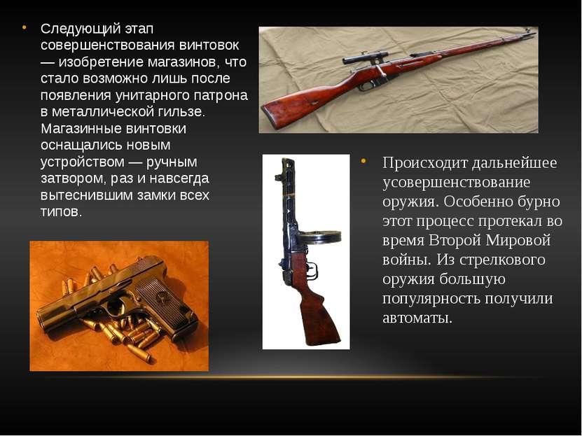 Следующий этап совершенствования винтовок — изобретение магазинов, что стало ...