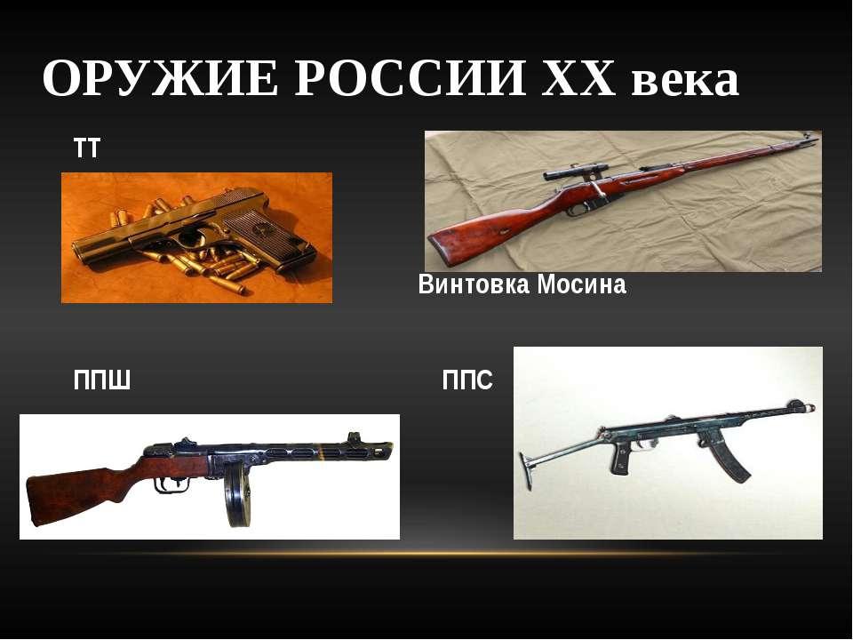 ТТ Винтовка Мосина ППШ ППС ОРУЖИЕ РОССИИ XX века