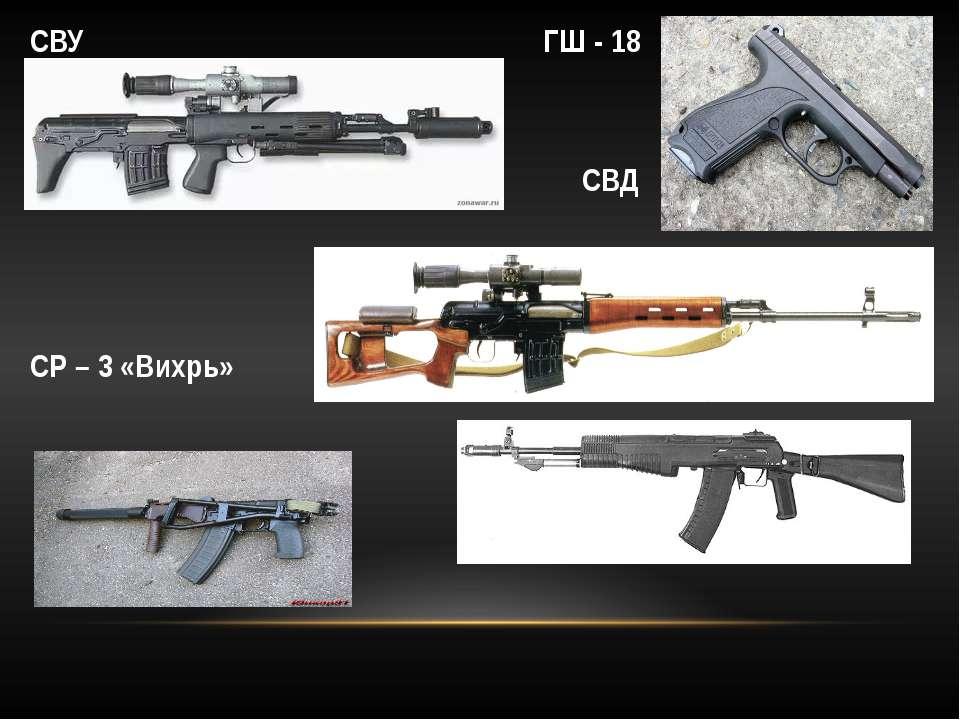 СВУ ГШ - 18 СВД СР – 3 «Вихрь» АН – 94