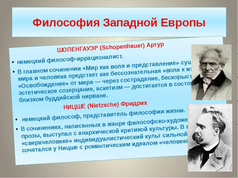 Философия Западной Европы ШОПЕНГАУЭР (Schopenhauer) Артур немецкий философ-ир...