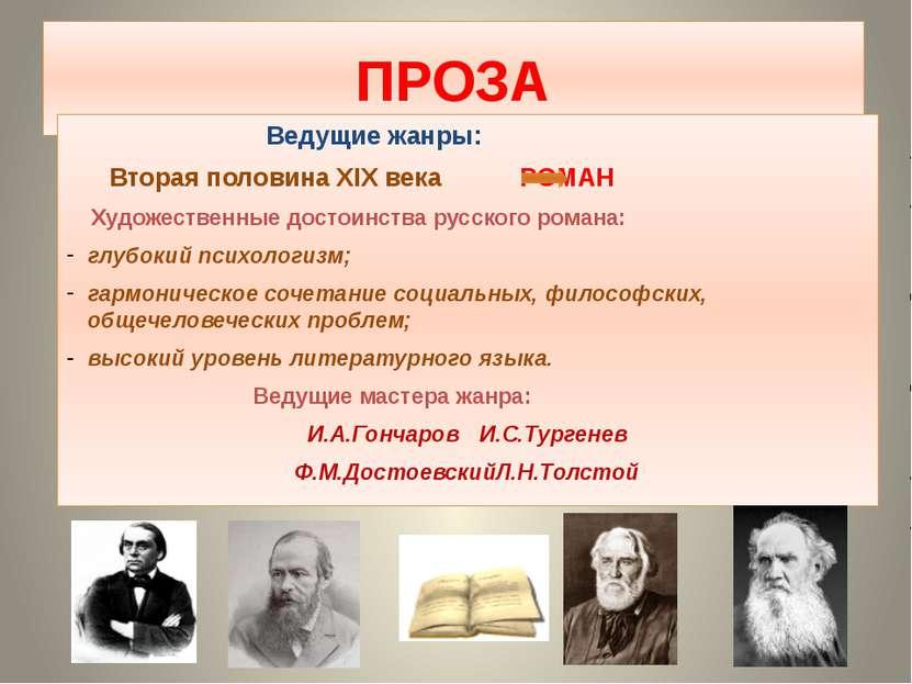 ПРОЗА Ведущие жанры: Вторая половина XIX века РОМАН Художественные достоинств...