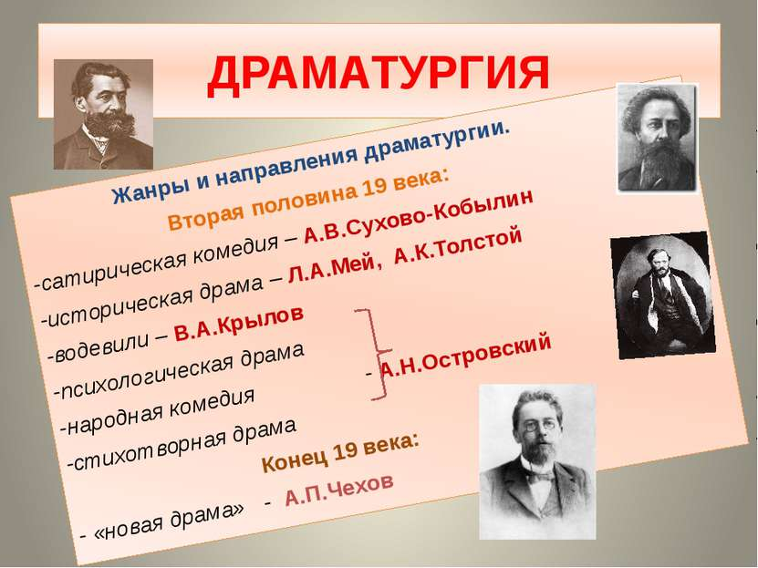 ДРАМАТУРГИЯ Жанры и направления драматургии. Вторая половина 19 века: -сатири...
