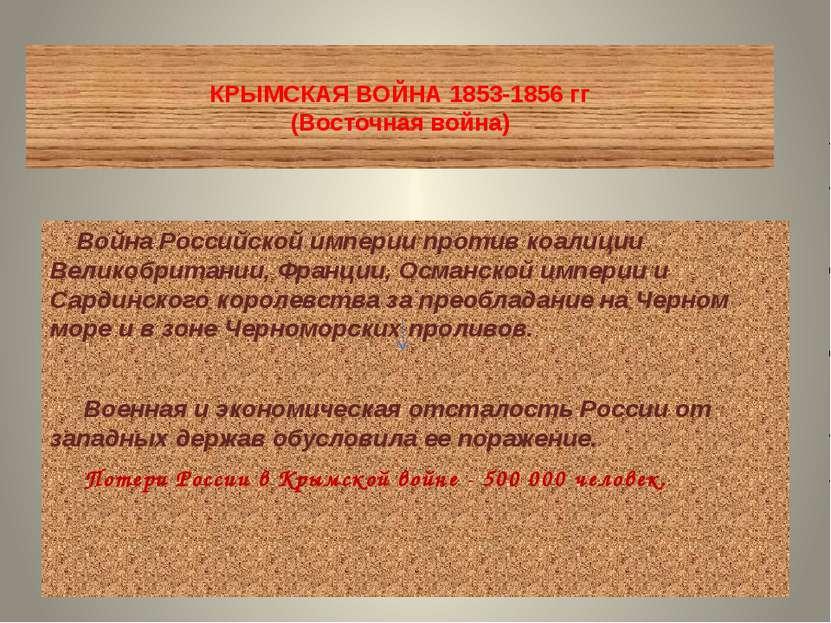 КРЫМСКАЯ ВОЙНА 1853-1856 гг (Восточная война) Война Российской империи против...