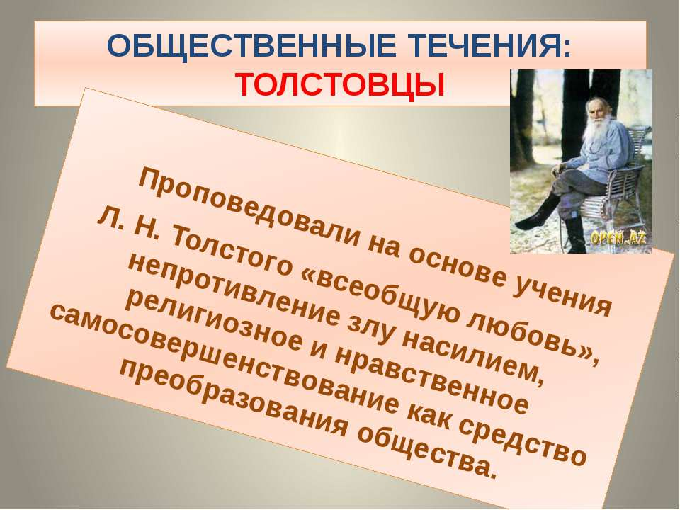 ОБЩЕСТВЕННЫЕ ТЕЧЕНИЯ: ТОЛСТОВЦЫ Проповедовали на основе учения Л. Н. Толстого...