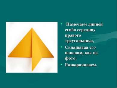 Намечаем линией сгиба середину правого треугольника, Складывая его пополам, к...