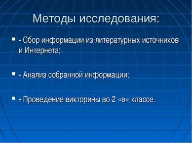 Методы исследования: - Сбор информации из литературных источников и Интернета...