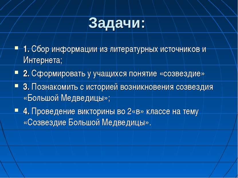 Задачи: 1. Сбор информации из литературных источников и Интернета; 2. Сформир...
