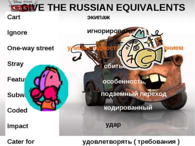 GIVE THE RUSSIAN EQUIVALENTS Cart Ignore One-way street Stray Feature Subway ...