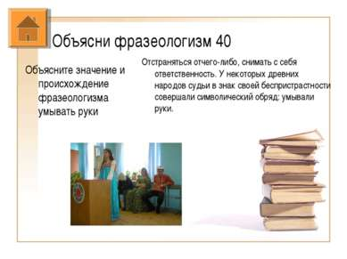 Объясни фразеологизм 40 Объясните значение и происхождение фразеологизма умыв...