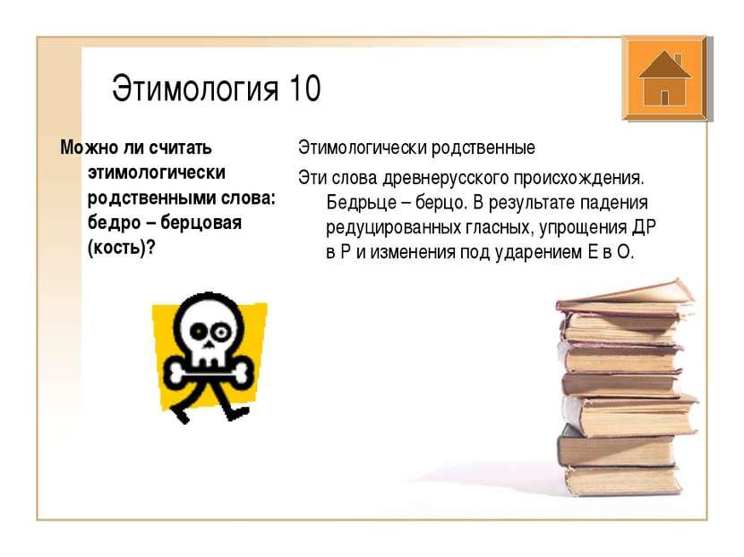 Этимология 10 Можно ли считать этимологически родственными слова: бедро – бер...