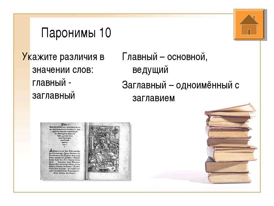 Паронимы 10 Укажите различия в значении слов: главный - заглавный Главный – о...