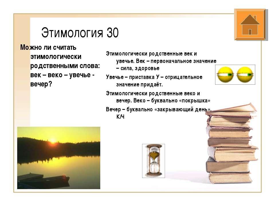 Этимология 30 Можно ли считать этимологически родственными слова: век – веко ...