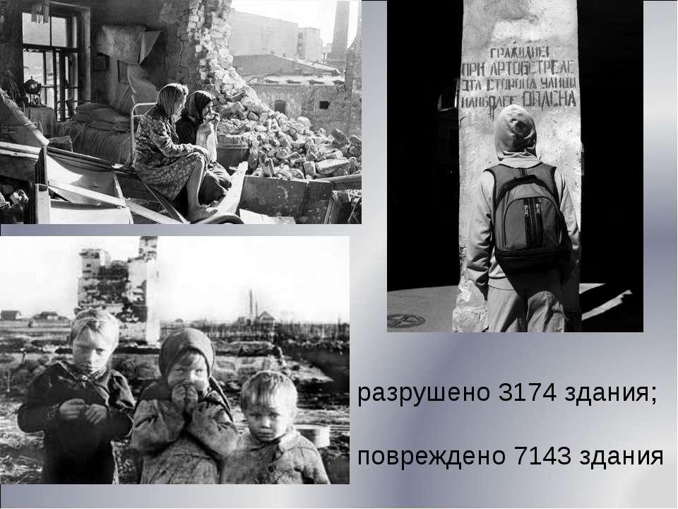 разрушено 3174 здания; повреждено 7143 здания