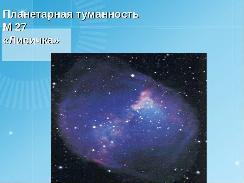 Планетарная туманность М 27 «Лисичка»