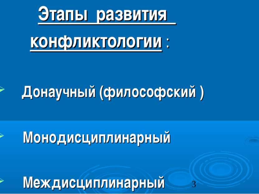 Этапы развития конфликтологии : Донаучный (философский ) Монодисциплинарный М...