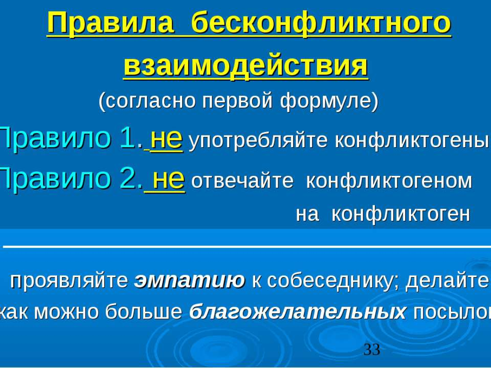 Правила бесконфликтного взаимодействия (согласно первой формуле) Правило 1. н...