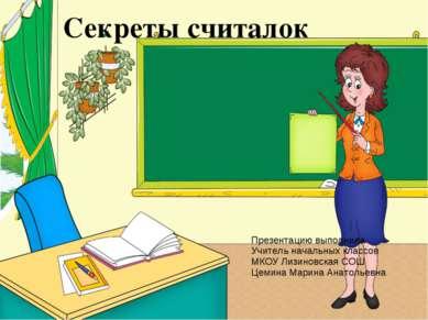 Секреты считалок Презентацию выполнила Учитель начальных классов МКОУ Лизинов...