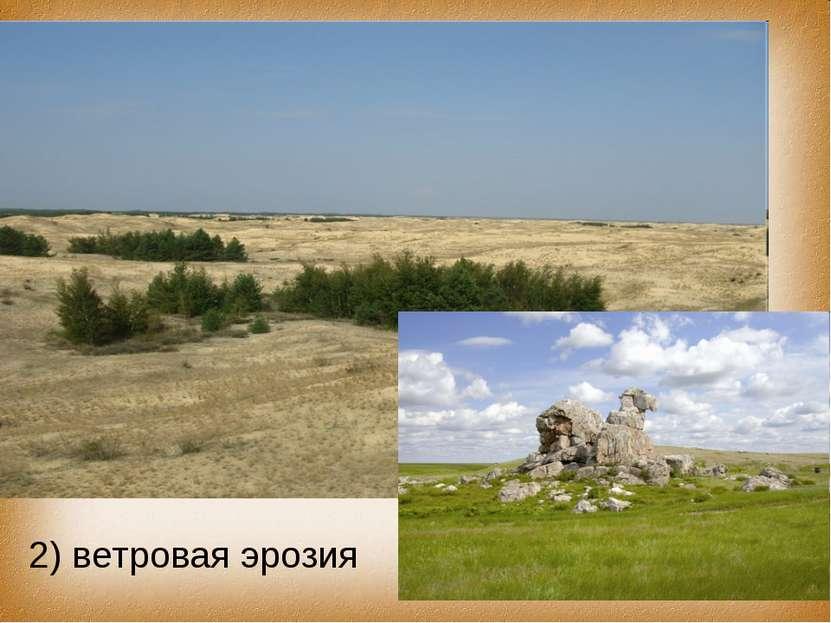 2) ветровая эрозия 2) ветровая эрозия