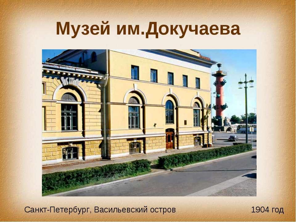 Музей им.Докучаева Санкт-Петербург, Васильевский остров 1904 год