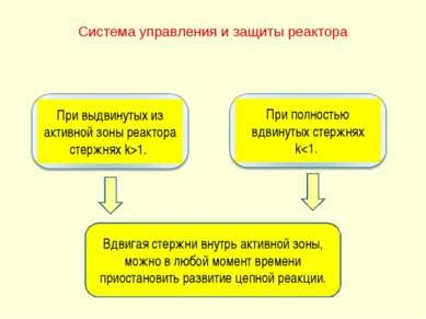 Система управления и защиты реактора Вдвигая стержни внутрь активной зоны, мо...