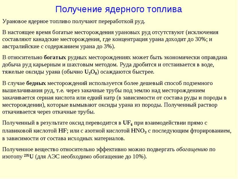 Получение ядерного топлива Урановое ядерное топливо получают переработкой руд...