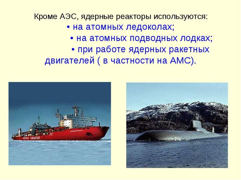 Кроме АЭС, ядерные реакторы используются: • на атомных ледоколах; • на атомны...