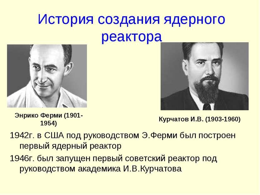 История создания ядерного реактора 1942г. в США под руководством Э.Ферми был ...