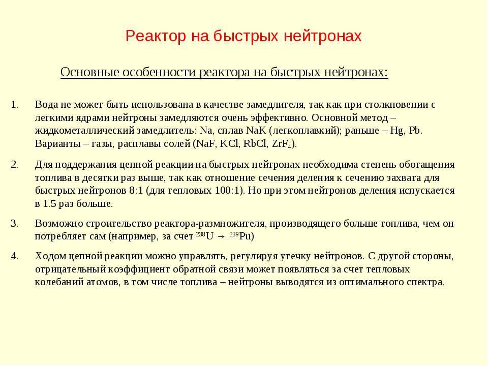 Реактор на быстрых нейтронах Основные особенности реактора на быстрых нейтрон...
