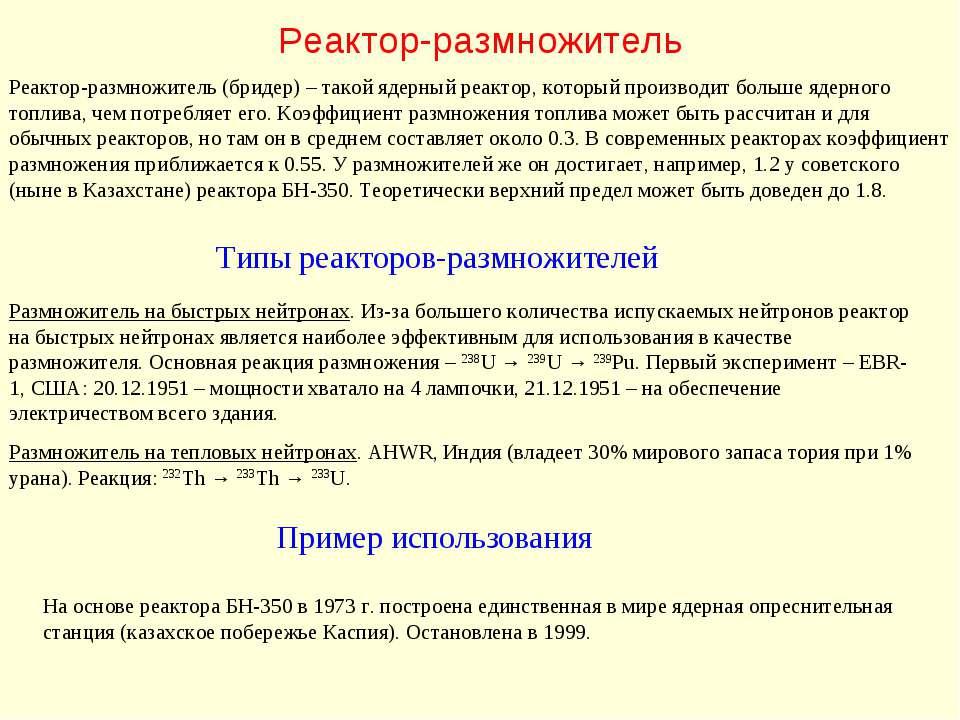 Реактор-размножитель Реактор-размножитель (бридер) – такой ядерный реактор, к...