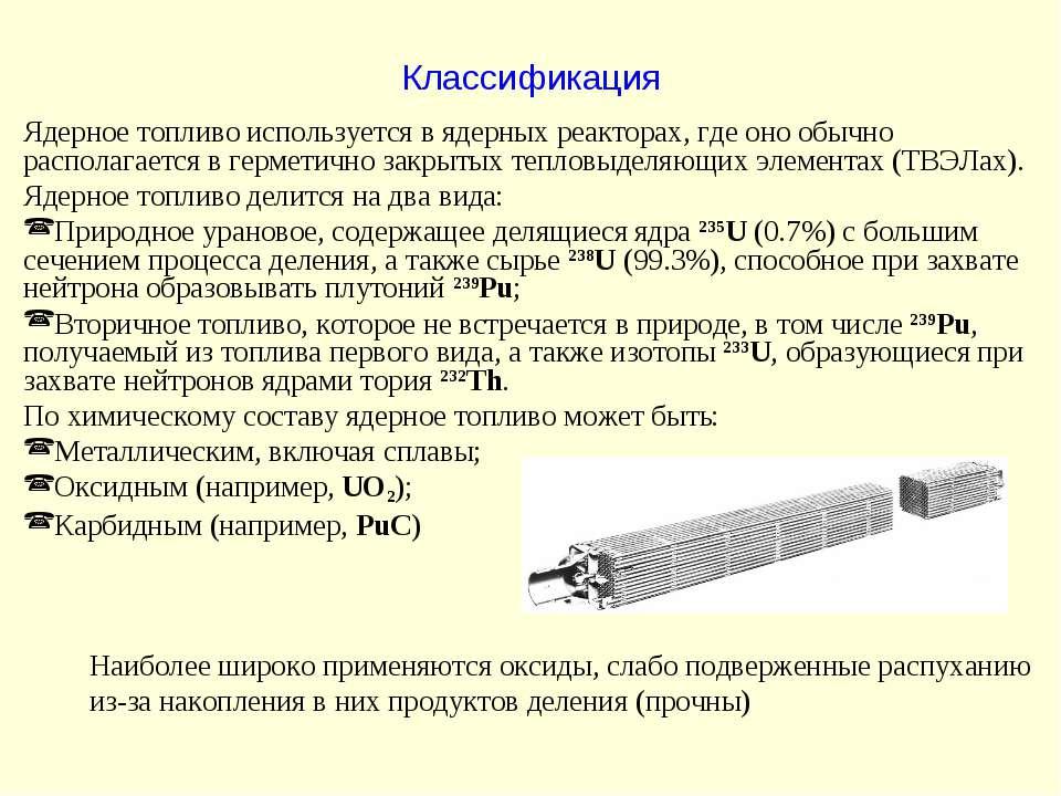 Классификация Ядерное топливо используется в ядерных реакторах, где оно обычн...