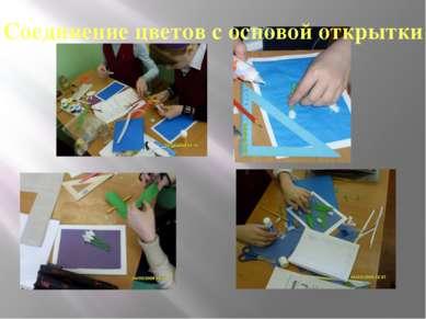 Соединение цветов с основой открытки