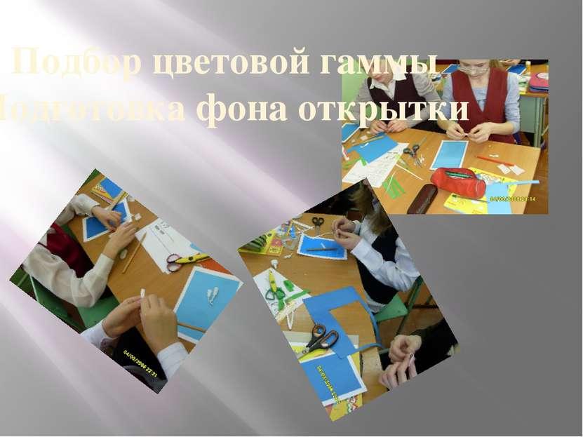Подбор цветовой гаммы Подготовка фона открытки