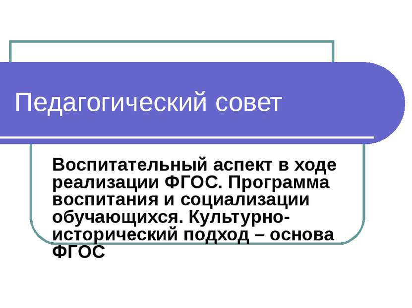 Педагогический совет Воспитательный аспект в ходе реализации ФГОС. Программа ...