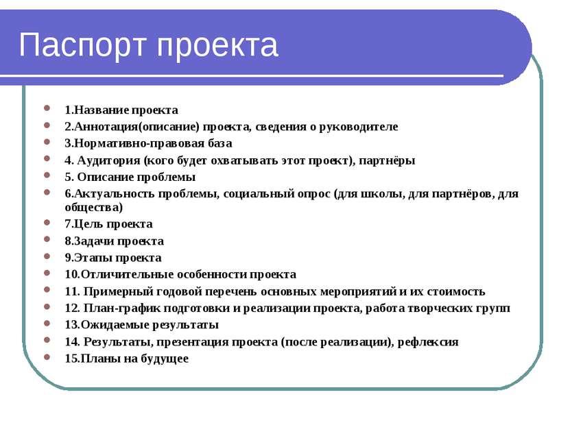 Паспорт проекта 1.Название проекта 2.Аннотация(описание) проекта, сведения о ...