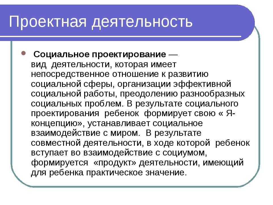 Проектная деятельность Социальное проектирование— виддеятельности, котора...