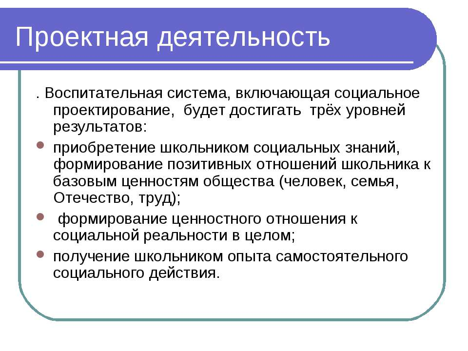 Проектная деятельность . Воспитательная система, включающая социальное проект...