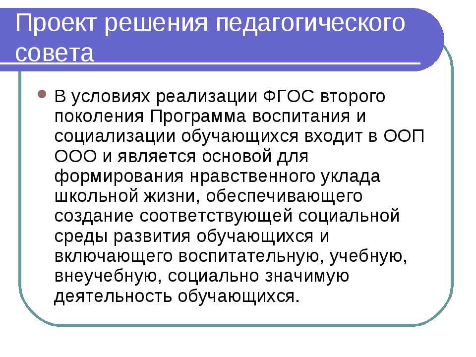 Проект решения педагогического совета В условиях реализации ФГОС второго поко...
